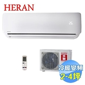 禾聯 HERAN 頂級旗艦型冷暖變頻一對一分離式冷氣 HI-G23H / HO-G23H