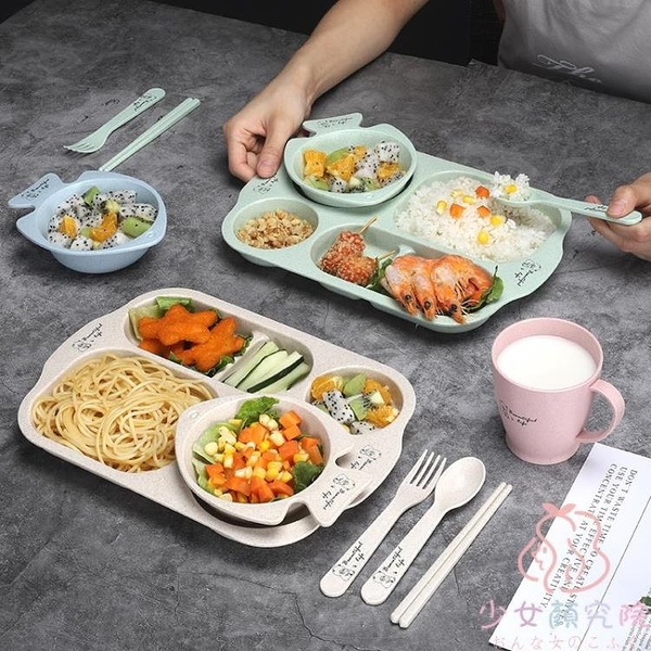 分格兒童餐盤小麥秸稈碗杯套裝防摔餐具家用吃飯盤寶寶【少女顏究院】