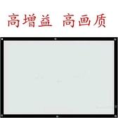 3D高清簡易幕布60-150寸家用投影儀幕布壁掛幕投影布幕布便攜幕布【快速出貨】