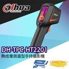 高雄/台南/屏東監視器 DH-TPC-HT2201 熱成像測溫型手持攝影機 大華dahua