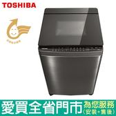 TOSHIBA東芝17KG變頻奈米泡泡洗衣機AW-DMUH17WAG含配送到府+標準安裝【愛買】
