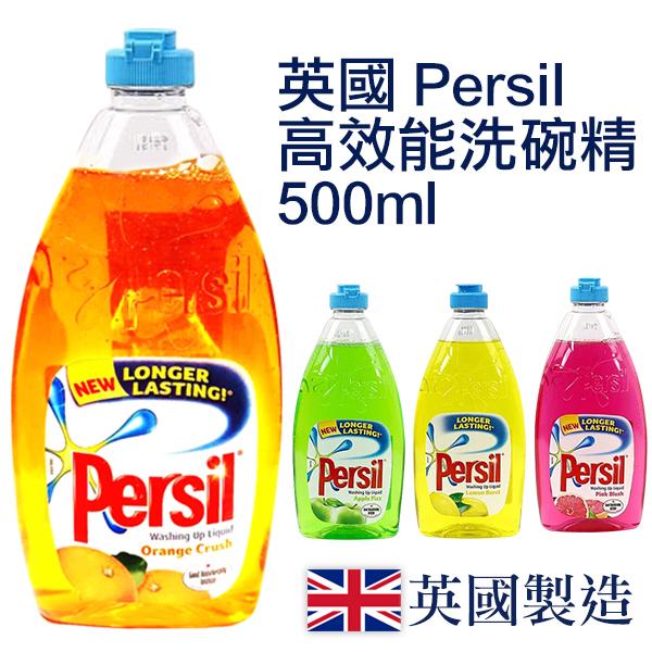 英國 Persil 高效能洗碗精 500ml 多款可選【YES 美妝】