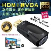 [富廉網] PC-130 HDMI轉VGA 便攜型 高清影音 轉接頭