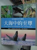 【書寶二手書T8/動植物_XFG】大海中的至尊-哺乳類動物