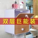 紙巾盒免打孔衛生間廁所手紙盒捲紙筒抽紙廁紙盒防水衛生紙置物架 【優樂美】
