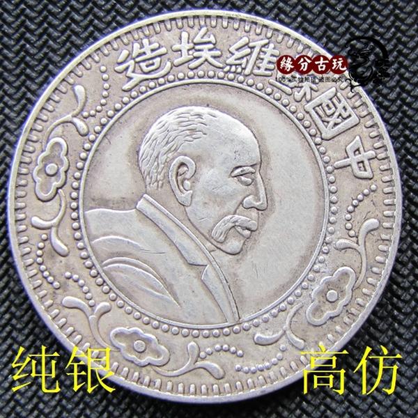 純銀袁大頭銀元銀幣 真銀假幣銀圓大洋 中國蘇維埃造列寧工農銀行1入