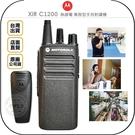 《飛翔無線3C》MOTOROLA XiR C1200 無線電 業務型手持對講機◉台灣公司貨◉鋰電池◉活動連繫