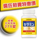現貨免運 270錠 日本包裝 SUNTO...