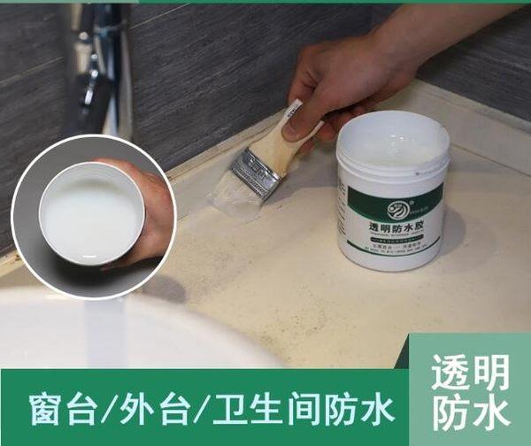 道酬透明防水膠浴室補內外墻地面滲水堵漏劑材瓷磚免砸衛生間涂料 霓裳細軟