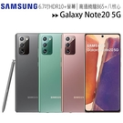 Samsung Galaxy Note 20 5G (8G/256G) 6.7吋S PEN美感與功能兼備手機◆10/31前登錄送