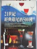 【書寶二手書T9/餐飲_YCO】21世紀經典雞尾酒500種_Sei Wakamatsu