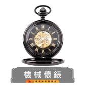 (金士曼) 機械 懷錶 手錶 羅馬雕花 鏤空錶 機械懷錶 翻蓋懷錶