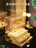 耳環耳釘耳飾項錬首飾收納盒透明大容量發飾手飾品梳妝台展示架子 1995生活雜貨