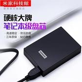 行動硬盤 移動硬盤1TBusb3.0高速傳輸移動硬移動盤1tb多便攜系統兼容 WJ米家