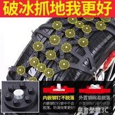 汽車輪胎雪地防滑鏈條小轎車越野車suv通用型牛筋加厚神器自動YTL 皇者榮耀