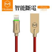 Mcdodo 智能斷電 2.4A 快充 蘋果 Lightning 充電線 傳輸線 編織線 iPhone ix i8 i7 plus
