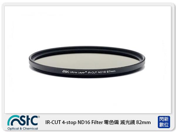 送USB LED小米燈 STC IR-CUT 4-stop ND16 Filter 零色偏 減光鏡 82mm (82,公司貨)