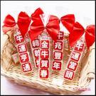 牛年祝福語傳情牛奶糖小禮物(1份4顆入)