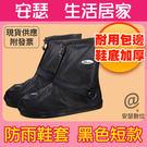 防雨鞋套 防水鞋套【短筒 黑色 S/M/...