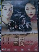 挖寶二手片-F11-006-正版DVD*電影【畫皮】-陳坤*趙薇*周迅*甄子丹*孫儷