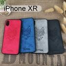 布紋壓印保護殼 [狼] iPhone XR (6.1吋)