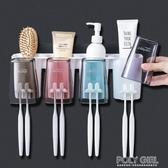 牙刷置物架壁掛式免打孔衛生間牙刷架洗漱套裝吸壁牙杯架掛墻刷牙 polygirl