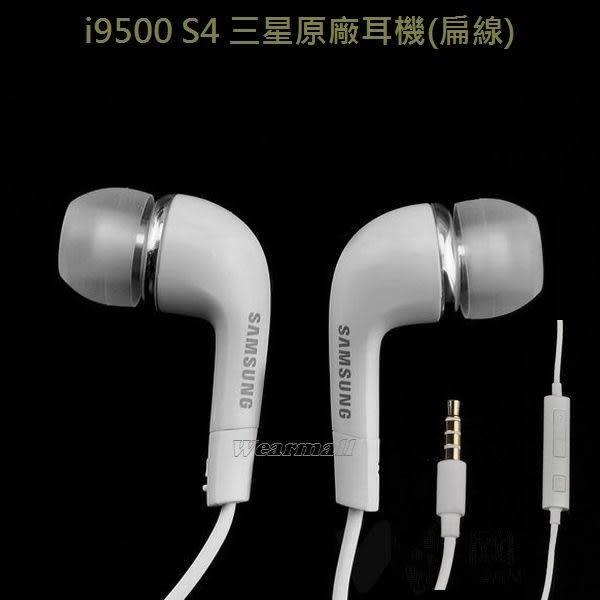 三星 S4 Note4 原廠耳機【扁線式】S3 E7 Note2 Note3 Galaxy J S5 EDGE S6 Note4 A3 A5 A7 A8 A9 G360 G530Y J3 J5 J7