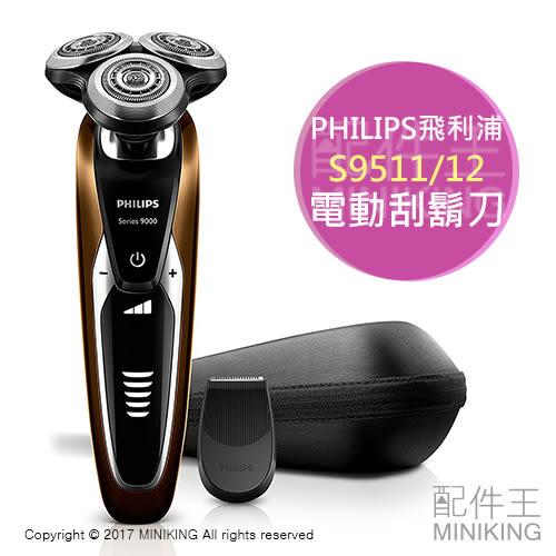 【配件王】日本代購 飛利浦 PHILIPS 9000系列 S9511/12 水洗 電動刮鬍刀 迴轉式 3刀頭