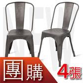 1張$768【現貨】(1次需購4入)工業風Tolix復刻版鐵凳/餐椅(wy-45)座高45公分【雅莎居家生活館】