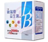 六鵬 敏瑞靈益生菌(50包/盒)x1