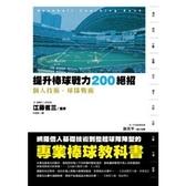提升棒球戰力200絕招(個人技術球隊戰術)