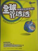 【書寶二手書T1/財經企管_KJZ】全球管透透-跨越文化看管理_David J Hickson