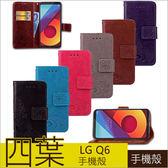 四葉草皮套 LG Q6 5.5 手機殼 保護套 手機套 LG Q9 保護殼 磁扣 插卡 立體壓花 皮套 手機套 全包殼