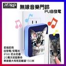 ATake PU自發電無線音樂門鈴 自發電/免電池 老人照護門鈴 IPX6防水防塵 藍貓門鈴