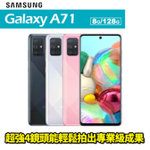 Samsung Galaxy A71 6.7吋 8G/128G 贈360度全景美拍腳架+側翻皮套+9H玻璃貼 智慧型手機 24期0利率 免運費