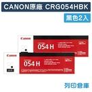 原廠碳粉匣 CANON 2黑高容量 CRG-054HBK/CRG054HBK/054H 碳粉匣 /適用 Canon MF642Cdw/MF644Cdw
