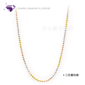 【元大鑽石銀樓】『三色圓珠鍊』黃金項鍊-純金9999國家標準