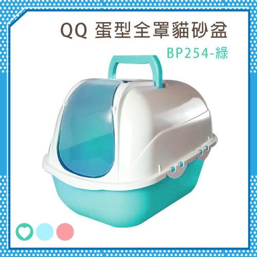 【力奇】QQ 蛋型全罩貓砂盆 (BP254)-綠 【單層、無附貓鏟】(H002E04-3)