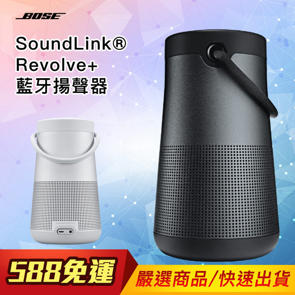 Bose® SoundLink® Revolve+ 藍牙揚聲器 藍芽喇叭 戶外喇叭 防撞 防水 輕便 易攜帶 長效電力