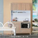 【UHO】小北歐4尺餐櫃組合(上座+下座) 免運費 HO18-830-1