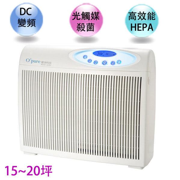 6/18-6/22 加碼送 HEPA--A4 Opure DC直流變頻光觸媒殺菌高效能 空氣清淨機送外銷日本烘鞋機