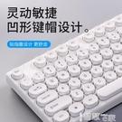 英菲克v520p朋克鍵盤有線usb圓形鍵帽機械手感女生時尚可愛臺式電腦蘋果聯想筆記本辦公 智慧e家 LX