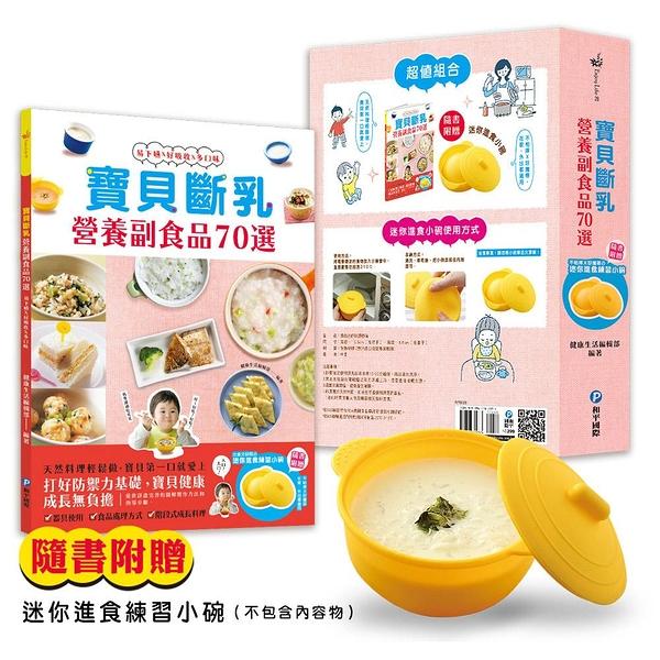 寶貝斷乳營養副食品70選 :天然副食品輕鬆做,安心享用的健康好料理