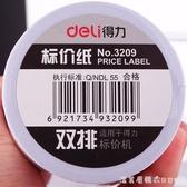 3209雙排標簽紙手持標價機耗材條碼打價紙雙排標價機打碼機7505用白色價格10卷 漾美眉韓衣