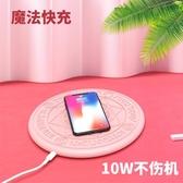 元兔計劃魔法陣無線充電器抖音同款手機蘋果iPhoneXS專用華為mate 星河光年DF