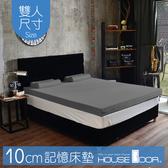 House Door 大和抗菌防螨布套 10cm記憶床墊-雙人5尺(質感灰)