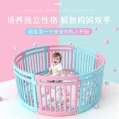 兒童室內遊戲圍欄嬰兒安全學步爬行護欄寶寶家用樂園玩具幼兒柵欄  米蘭shoe