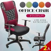【A1】艾維斯高背護腰透氣網布T扶手電腦椅/辦公椅-2入(箱裝出貨)紅色