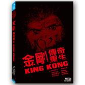 新動國際【金剛傳奇重生(BD)】King Kong BD