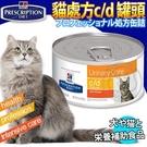 此商品48小時內快速出貨》希爾思 貓處方c/d multicare泌尿道護理配方156g/24罐